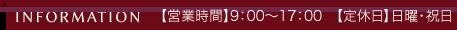 【営業時間】9:00~17:00 【定休日】水曜・祝日